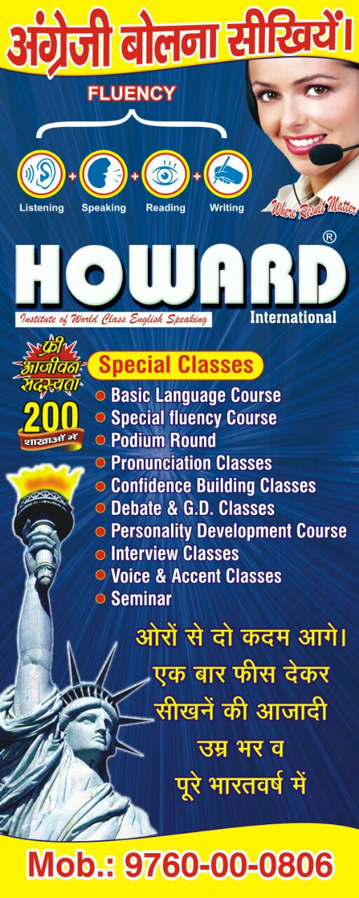 HOWARD speaking institute-SchoSys.com