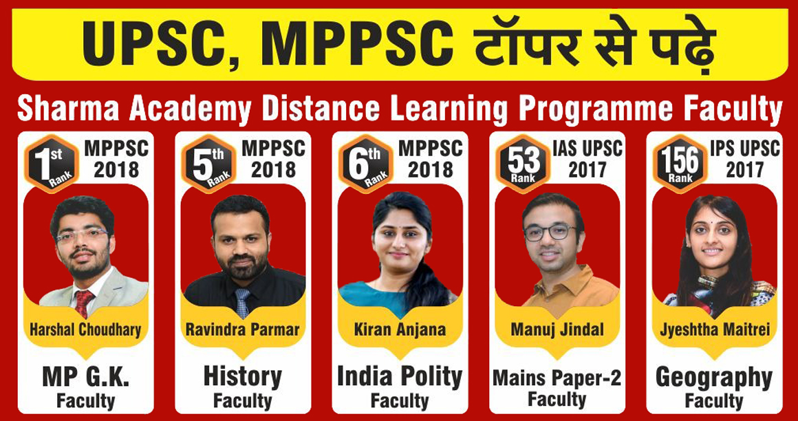 sharma academy mppsc coaching in indore-SchoSys.com